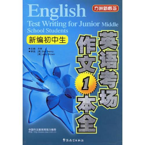 新编初中生英语考场作文1本全/方洲新概念