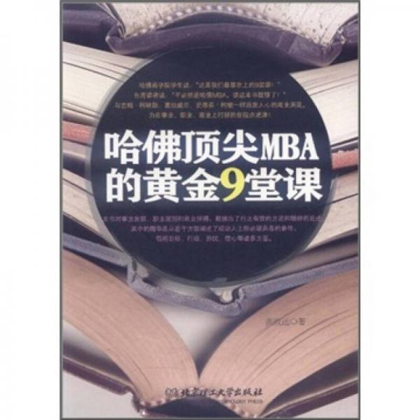 哈佛顶尖MBA的黄金9堂课