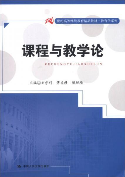 课程与教学论/21世纪高等继续教育精品教材·教与学系列