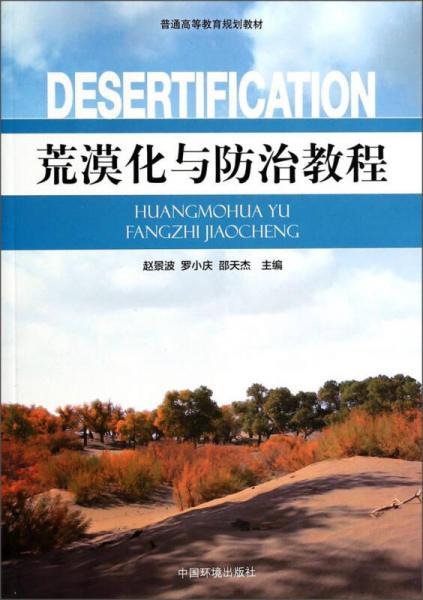 荒漠化与防治教程/普通高等教育规划教材