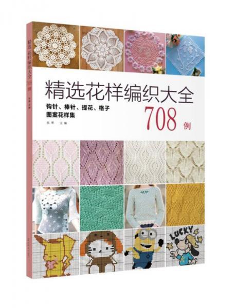 精选花样编织大全708例:钩针、棒针、提花、格子图案花样集