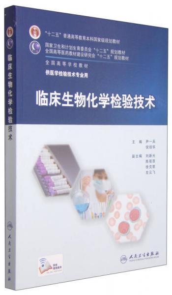 """临床生物化学检验技术/""""十二五""""普通高等教育本科国家级规划教材"""