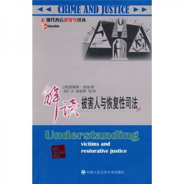 解读被害人与恢复性司法