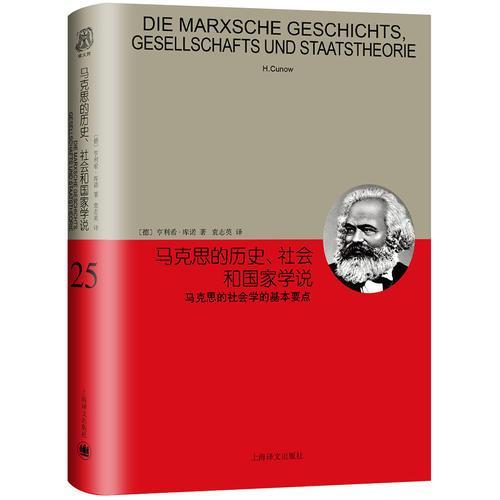 睿文馆·马克思的历史、社会和国家学说:马克思的社会学的基本要点