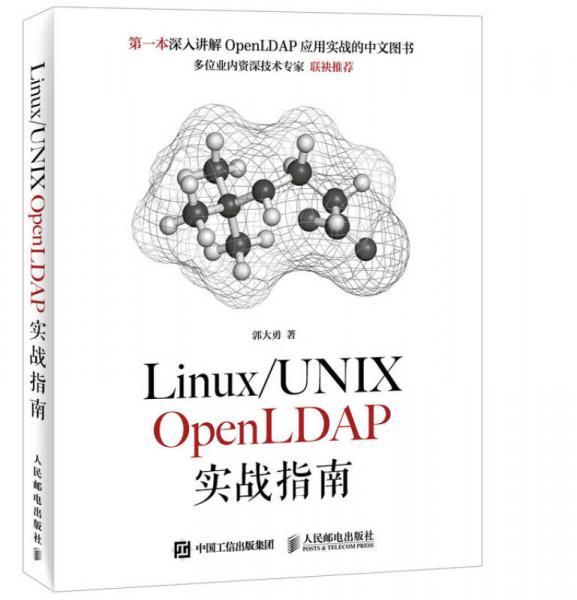 Linux/UNIX OpenLDAP实战指南