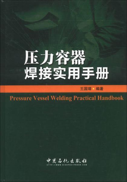 压力容器焊接实用手册