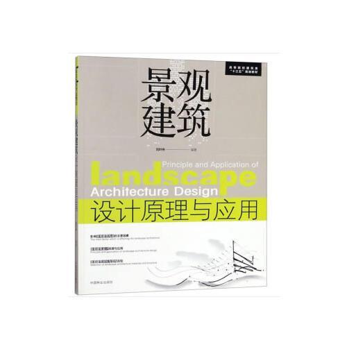 景观建筑设计原理与应用(高等院校建筑类十三五规划教材)