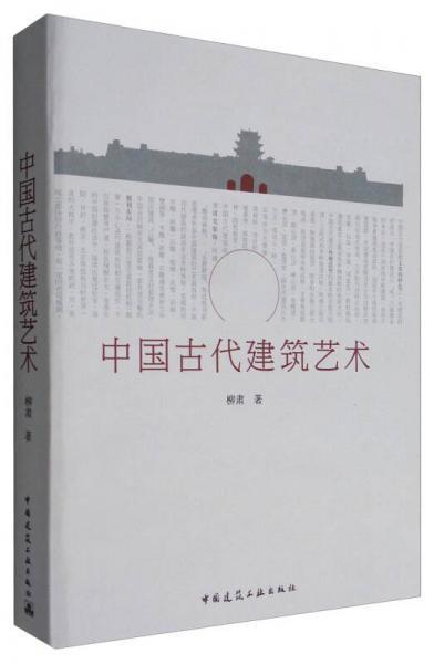 中国古代建筑艺术