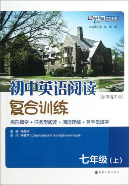 初中英语阅读复合训练(7年级上)(全国通用版)
