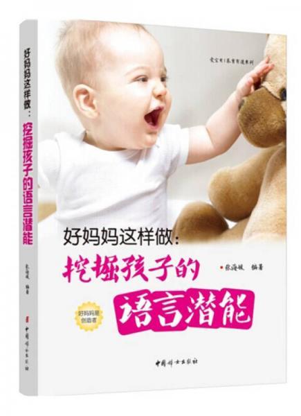 好妈妈这样做:挖掘孩子的语言潜能