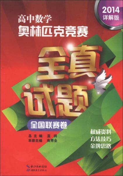 高中数学奥林匹克竞赛全真试题(全国联赛卷)(2014详解版)