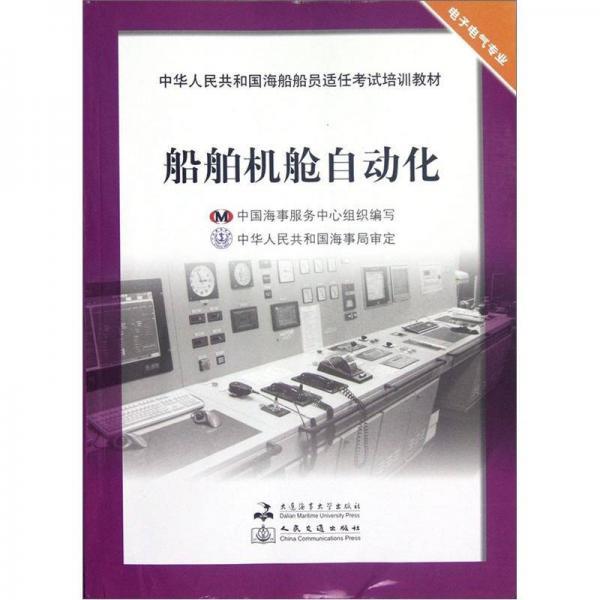 中华人民共和国海船船员适任考试培训教材·电子电气专业:船舶机舱自动化