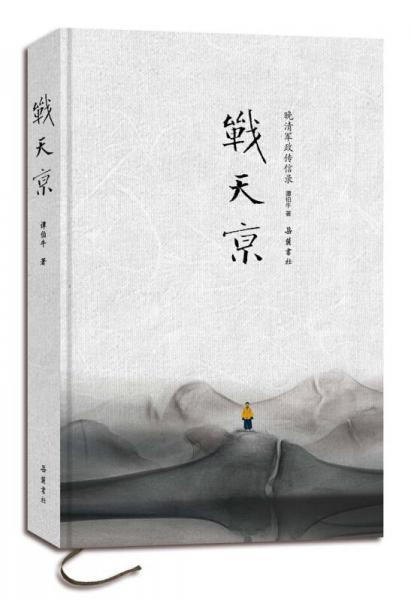 战天京(增订典藏版)