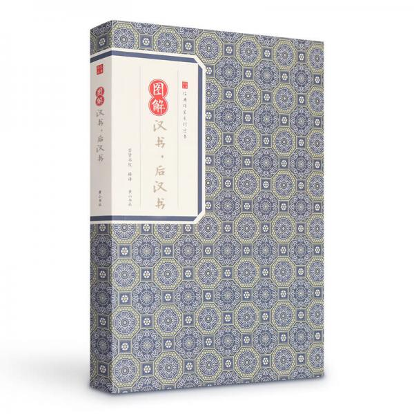 经典传家 图解汉书·后汉书