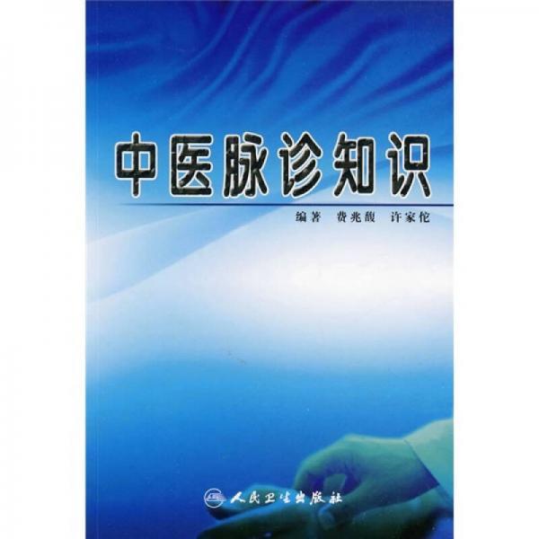 中医脉诊知识