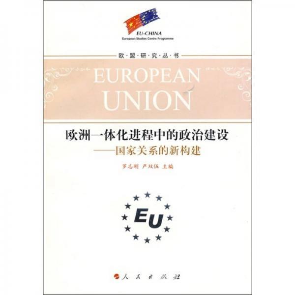 欧洲一体化进程中的政治建设:国家关系的新构建