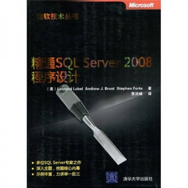 精通SQL Server 2008程序设计