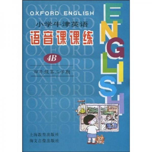 小学牛津英语语音课课练:4年级(第2学期)(附磁带1盒)