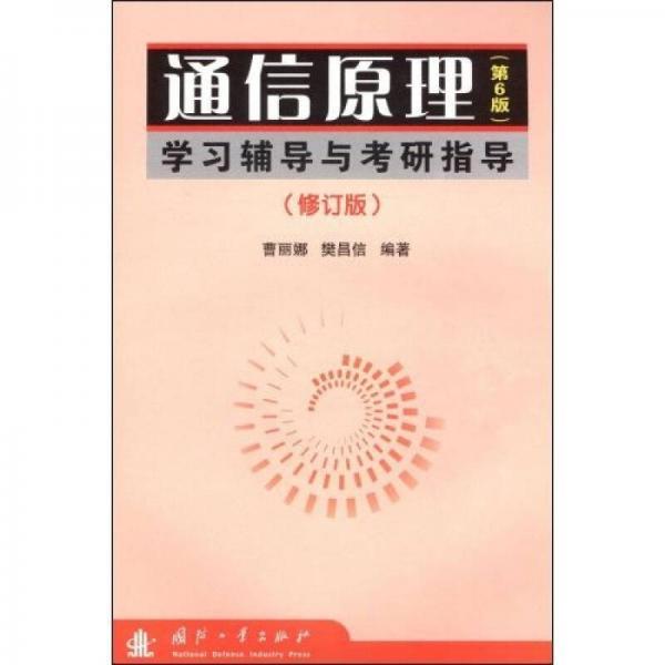 通信原理 (第6版) 学习辅导与考研指导(修订版)