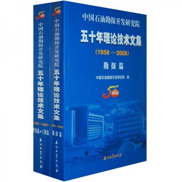 中国石油勘探开发研究院五十年理论技术文集(1958-2008)(共2册)