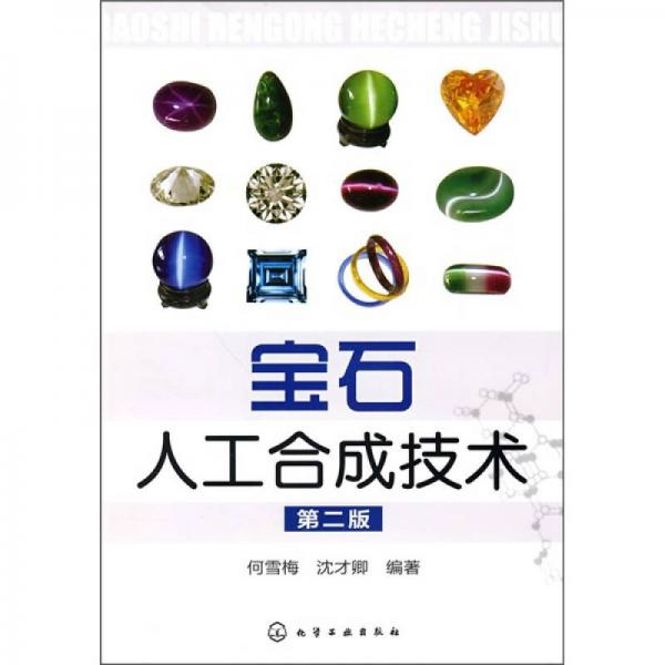 宝石人工合成技术(第2版)