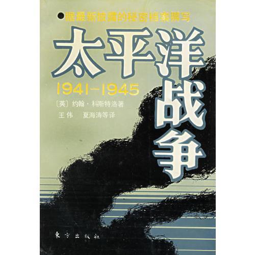 太平洋战争(上)