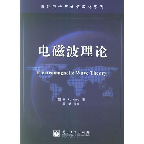 电磁波理论