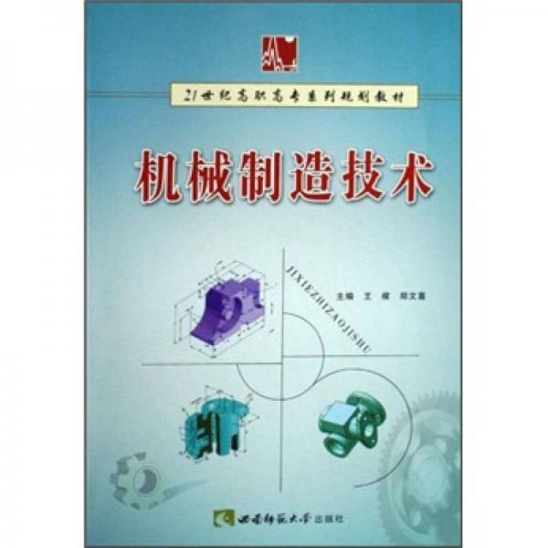 21世纪高职高专系列规划教材:机械制造技术