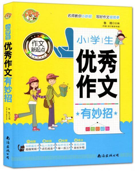 小学生优秀作文有妙招(彩图珍藏版)/作文新起点