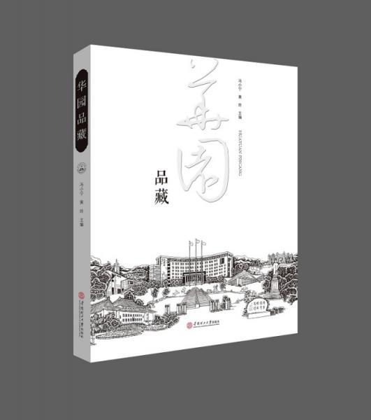 华园品藏华南理工大学档案文化育人力作