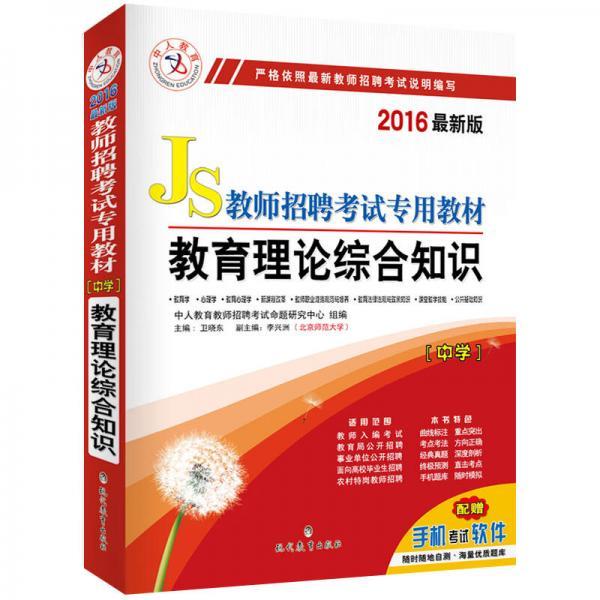 中人2016年教师招聘考试专用教材中学教育理论综合知识(最新版)