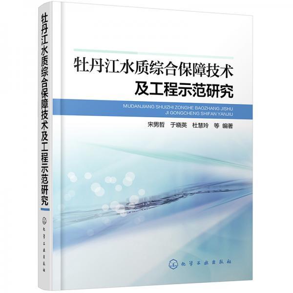 牡丹江水质综合保障技术及工程示范研究