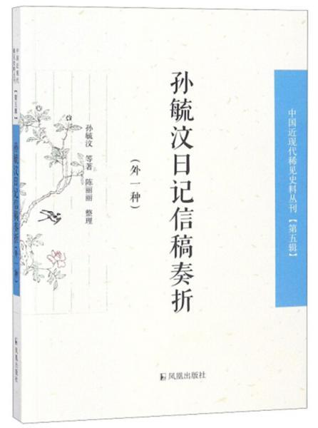 孙毓汶日记信稿奏折(外一种)/中国近现代稀见史料丛刊
