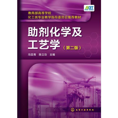 助剂化学及工艺学(第二版)