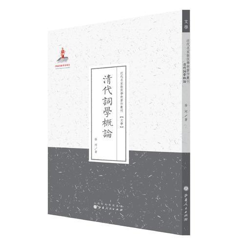 清代词学概论(近代名家散佚学术著作丛刊·文学)