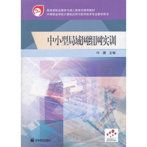 中小型局域网组网实训/教育部职业教育与成人教育司推荐教材