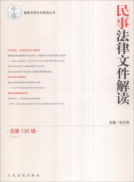 民事法律文件解读(总第138辑 2016.6)