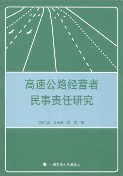 高速公路经营者民事责任研究
