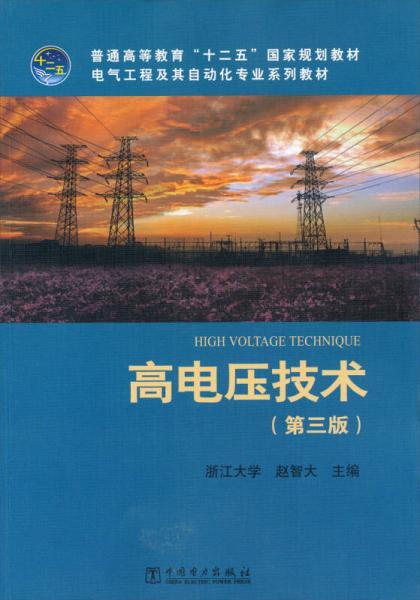 """普通高等教育""""十二五""""国家规划教材·电气工程及其自动化专业系列教材:高电压技术(第3版)"""
