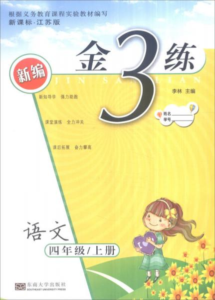 2016年秋 新编金3练:四年级语文上(新课标江苏版)