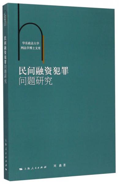 华东政法大学刑法学博士文库:民间融资犯罪问题研究