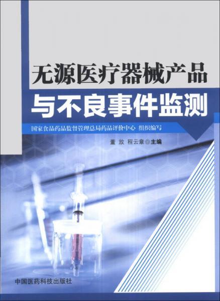 无源医疗器械产品与不良事件监测
