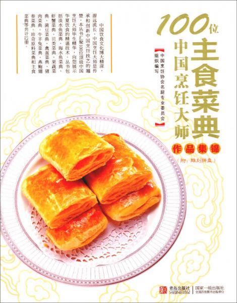 100位中国烹饪大师作品集锦:主食菜典