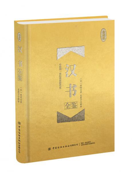 汉书全鉴(珍藏版)