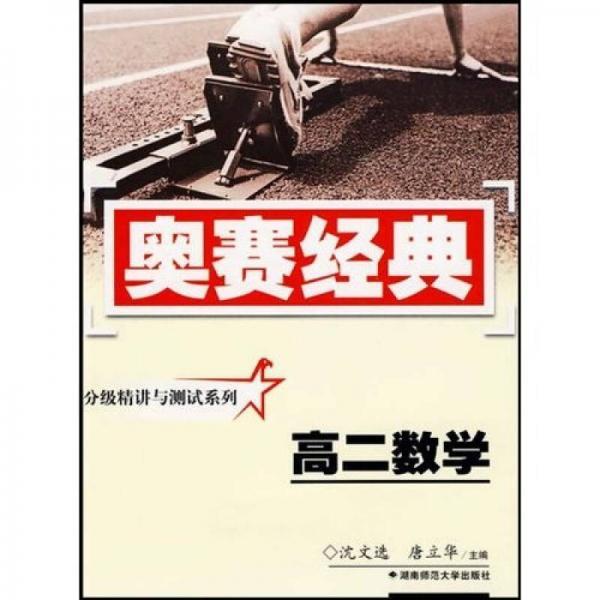 奥赛经典丛书·分级精讲与测试系列:高二数学