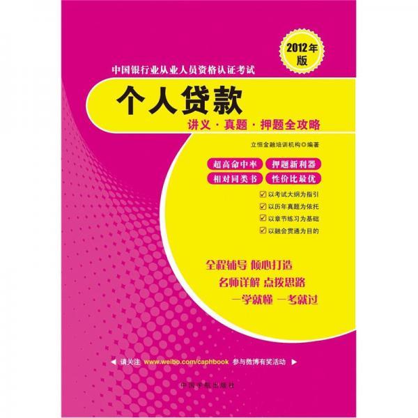 2012年版中国银行业从业人员资格认证考试:个人贷款讲义·真题·押题全攻略