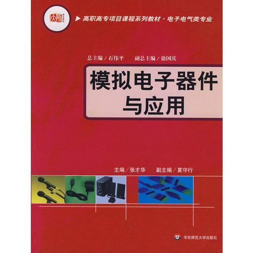 模拟电子器件与应用:高职高专项目课程系列教材·电子电气类专业