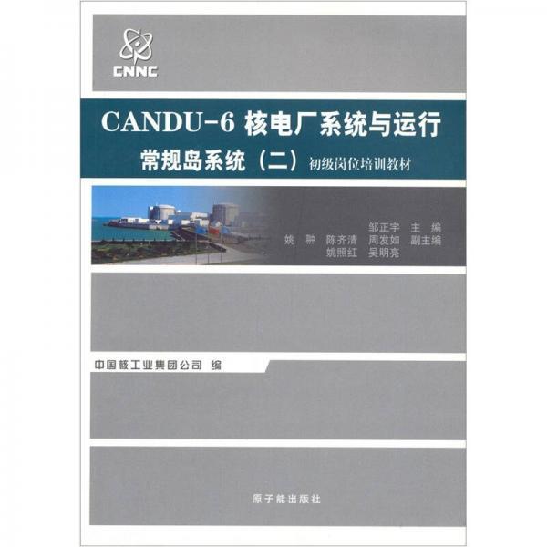 初级岗位培训教材·CANDU-6核电厂系统与运行:常规岛系统(二)