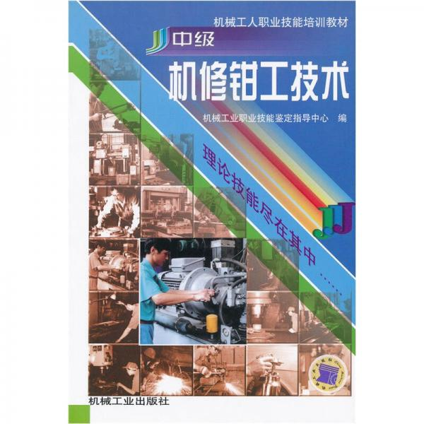 机械工人职业技能培训教材:中级机修钳工技术