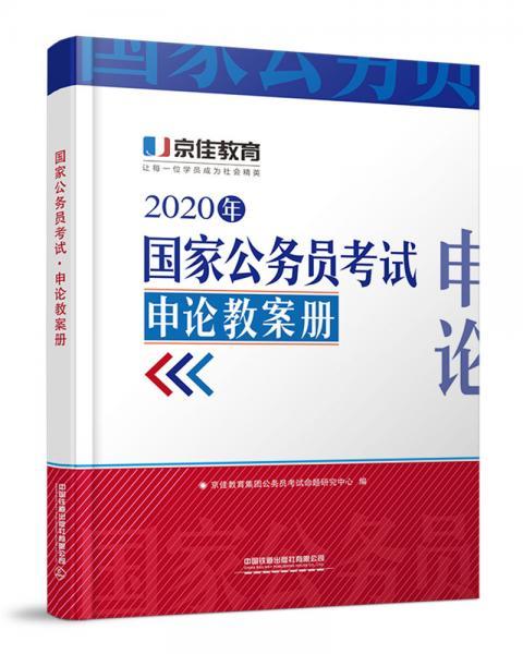 国家公务员考试·申论教案册(2020京佳公务员)